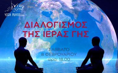 Διαλογισμός της Ιεράς Γης