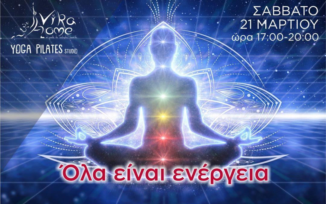 Όλα είναι ενέργεια!